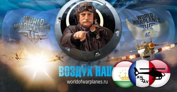 Обновление World of Warplanes 0.4.1