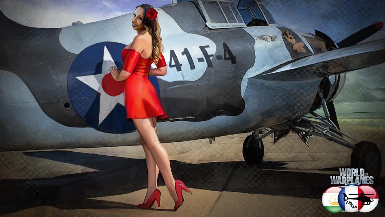 Мир Самолетов World of Warplanes от CofranceSARL
