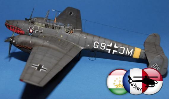 Гайд по Messerschmitt Bf.110E